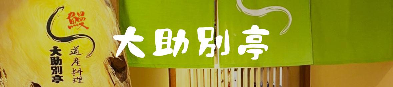 大助別亭の店内写真