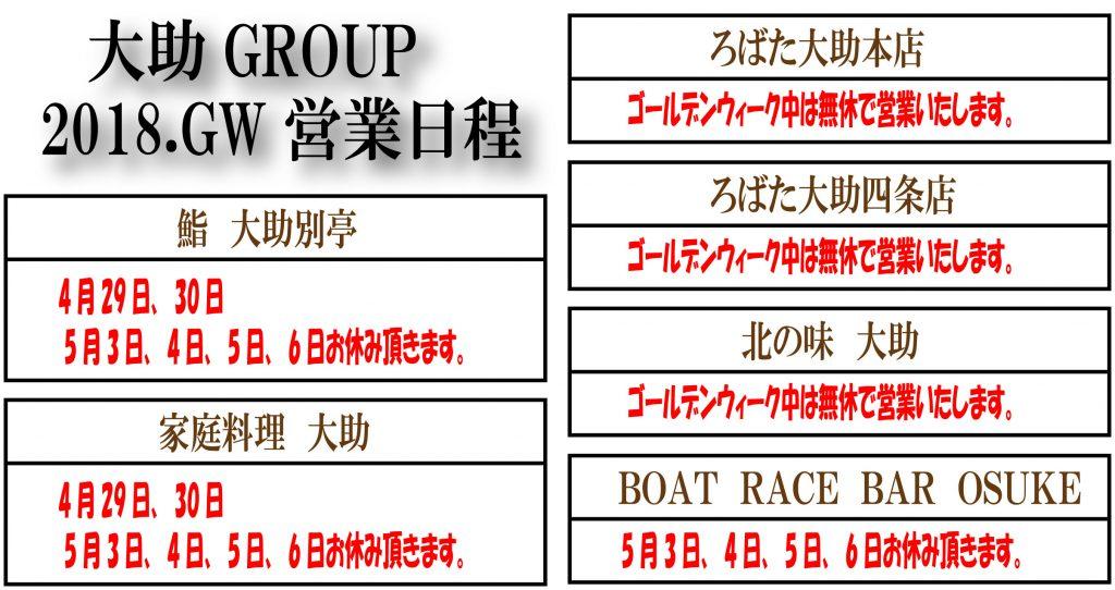 大助GROUP 2018.GW営業日程