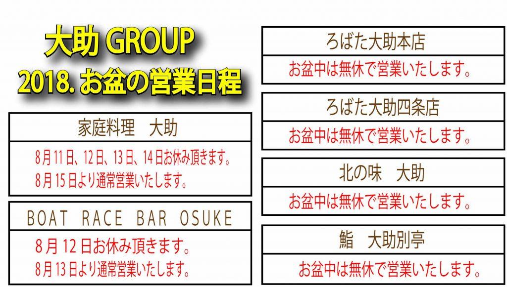 大助グループ お盆の営業日程