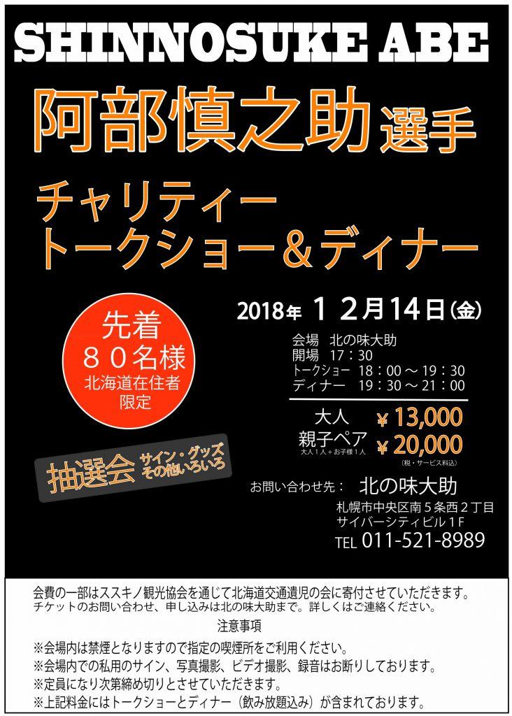 阿部慎之助選手トークショー&ディナー開催決定【北の味大助】