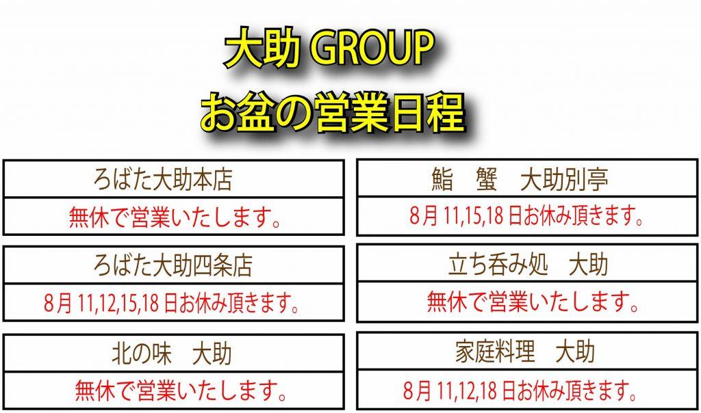 大助グループ2019お盆の営業日程