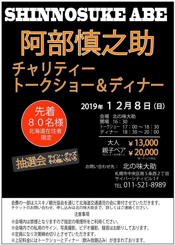 第5回阿部慎之助さんトークショー&ディナー開催決定【北の味大助】
