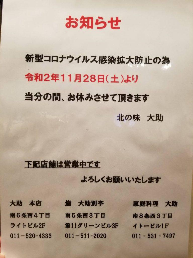 【北の味大助】休業のお知らせ