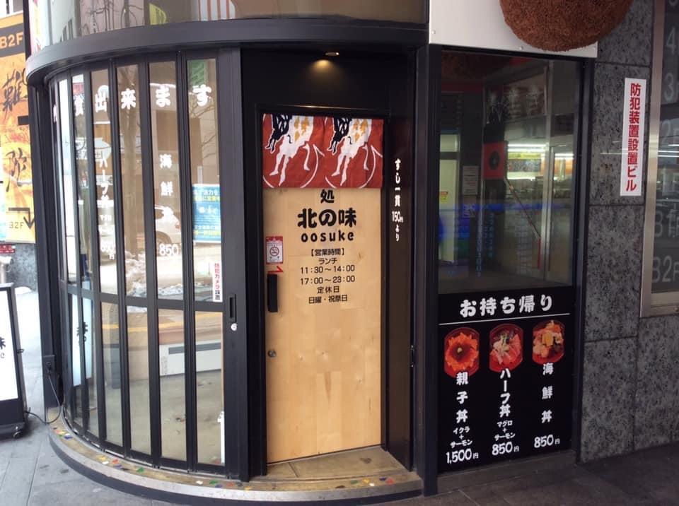 【すし処 北の味】オープン!